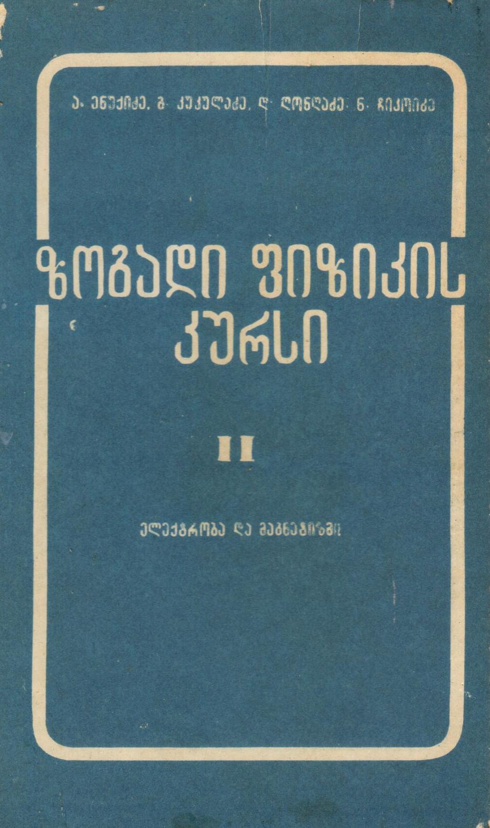 ზოგადი ფიზიკის კურსი  ტ. II